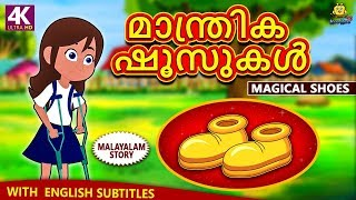 Malayalam Story for Children - മാന്ത്രിക ഷൂസുകൾ | Magical Shoes | Malayalam Fairy Tales | Koo Koo TV