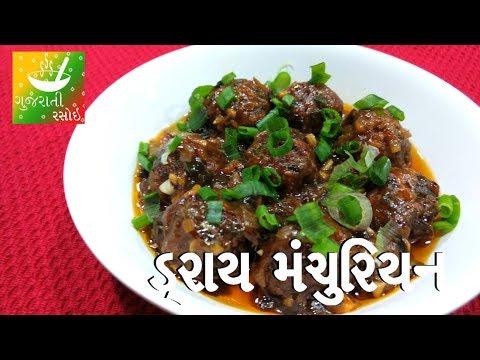 Veg Machurian Recipe | Recipes In Gujarati [ Gujarati Language] | Gujarati Rasoi