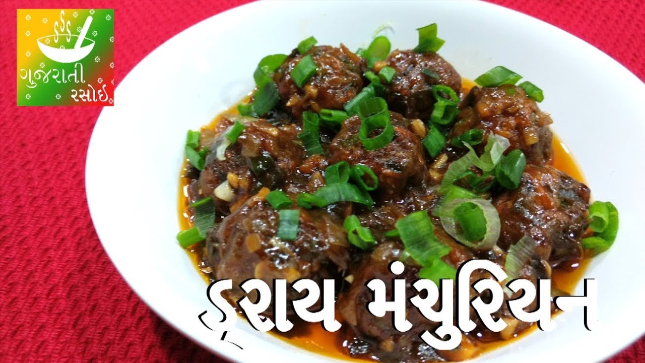 Veg machurian recipe recipes in gujarati gujarati language veg machurian recipe recipes in gujarati gujarati language gujarati rasoi forumfinder