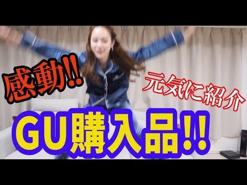 [[感動!]] GU購入品を元気に紹介!!!