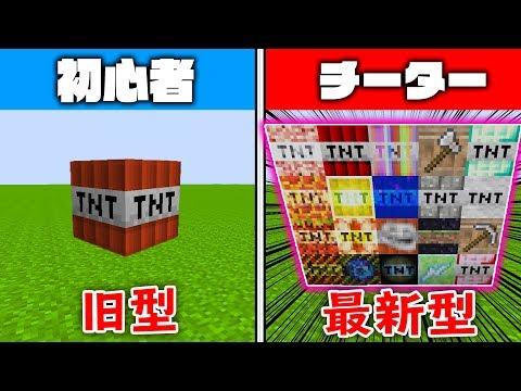 【マイクラ茶番】【MOD紹介】最新のTNTが色々ぶっ飛んでるwww Even more TNT MOD【マインクラフト】