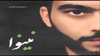 ذكروني | حسين حاجي | من اصدار نينوا 1435هـ