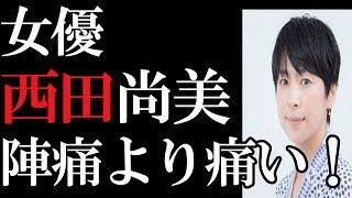 女優・西田尚美さん>出産1年後に「陣痛より痛い!」救急搬送され胆石50...
