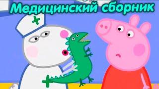 Свинка Пеппа на русском все серии подряд | Здоровье превыше всего! | Мультики