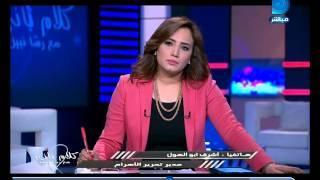 كلام تاني| أشرف أبو الهول:  يعلق على أفراج عودة الترابين