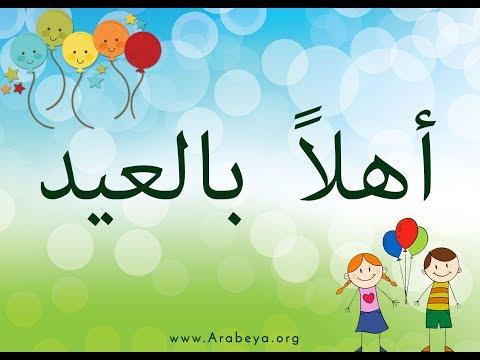 The Most Popular Song In Egypt About Eid - Ahlan Bil Eid (Arabic Subtitles & Translation)