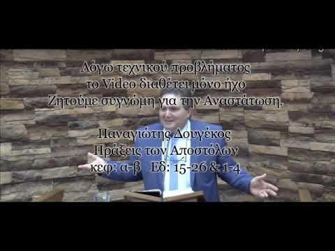 Πράξεις α΄15 -β΄4  |Δουγέκος Παναγιώτης  15/10/2018