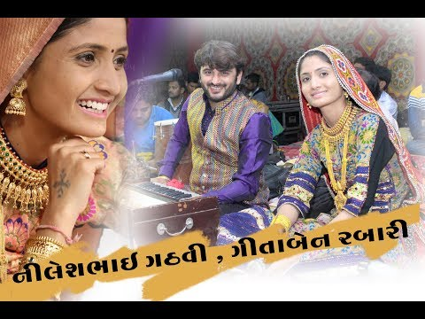 Sonu Tane Mara Par Bharosho Nai ke || Gadhidham ||Geeta Rabari || Nilesh Gadhavi