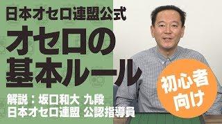 日本オセロ連盟公式による、オセロ初心者向けのルール解説動画です。 こ...