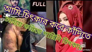 ami-chitkar-kore-kadite-chaia-ami-chitkar-kore-kadite-chahiya-ami-chitkar-bangla-sad-song