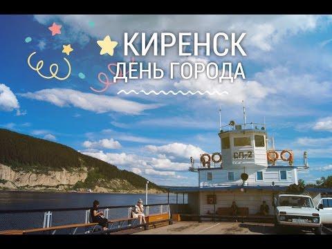 КИРЕНСК. День Города
