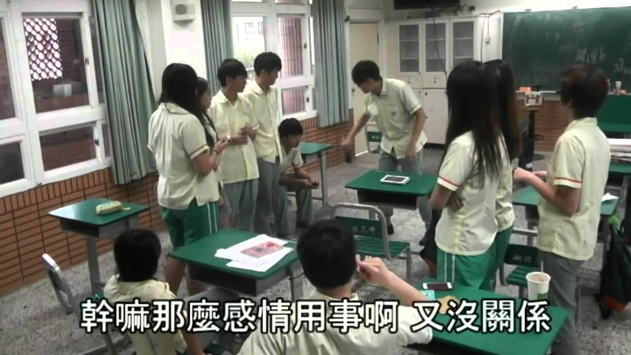 【KINGS GAME國王遊戲】微電影新北高中官方中文版 - YouTube