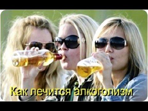 Алкоголизм - эффективное лечение алкоголизма народными
