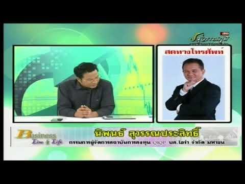 นิพนธ์ สุวรรณประสิทธิ์ 13-02-61 On Business Line & Life