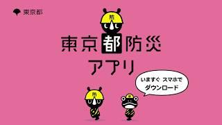 「東京都防災アプリ」ボウサイのうた(「東京くらし防災」モード編)