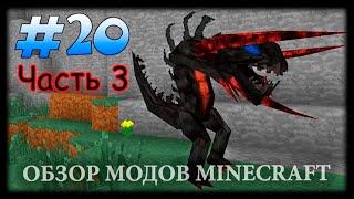 - Таких Страшных Мобов Вы Точно Не Видели Часть 3 Lycanite s Mobs Mod Майнкрафт