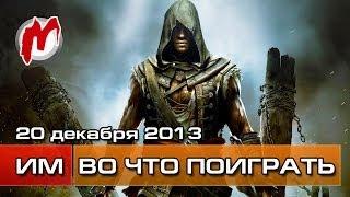 Во что поиграть на этой неделе — 20 декабря 2013 (Rome 2, Assassin's Creed 4, The Walking Dead 2)