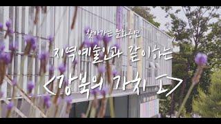 [온라인 공연] 지역예술인과 같이하는 '강북의 가치'