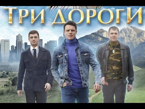 дороги скачать торрент 2016 - фото 3