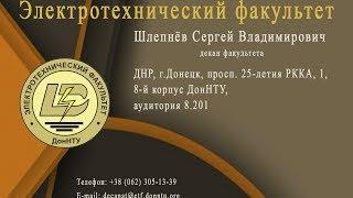 Электротехнический факультет ДонНТУ
