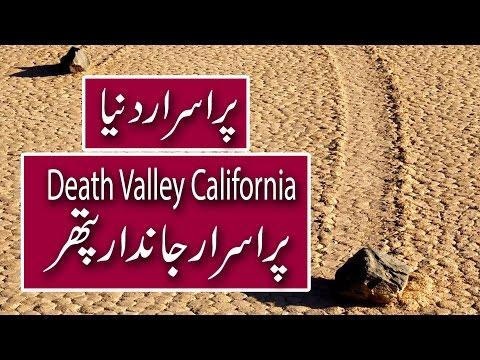 Mystery Of Death Valley California - Sailing Stones - Zinda Pathar - Purisrar Dunya Urdu