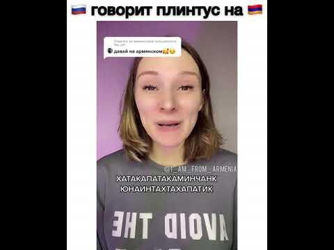 Плинтус на армянском языке говорит русская девушка