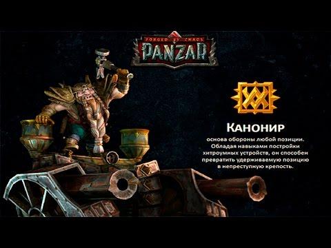видео: panzar - канонир
