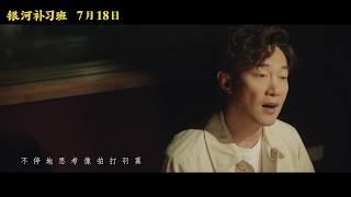 《银河补习班/Looking Up》推广曲MV《相信你的人》陈奕迅再唱献给父亲的歌【预告片先知 | 20190705】