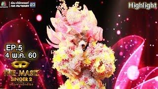 ห่วงใย - หน้ากากดอกไม้ | THE MASK SINGER 2