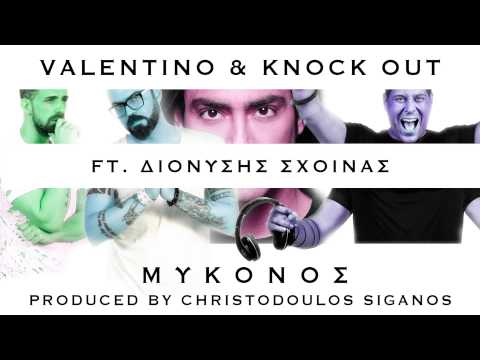Valentino & Knock Out ft. Διονύσης Σχοινάς | Μύκονος (The Official Remix)
