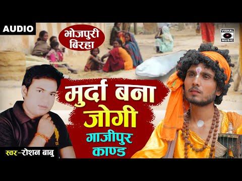 Bhojpuri Birha 2021 - गाजीपुर कांड - मुर्दा बना जोगी - Murda Bana Jogi - Roshan Babu