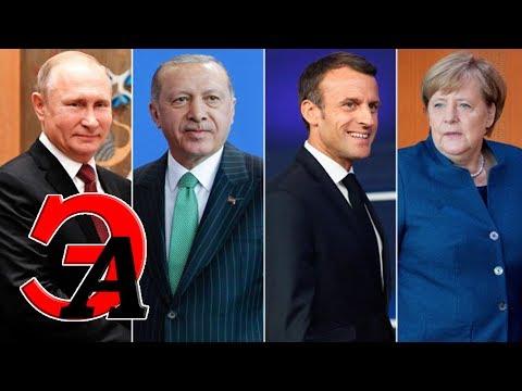 Смотреть Пресс-конференция Путина, Макрона, Меркель и Эрдогана по итогам саммита в Стамбуле по Сирии онлайн