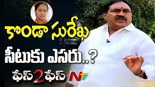 Errabelli Dayakar Rao Exclusive Interview    Face to Face    Full Video    NTV