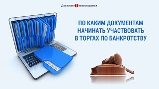 документы для участия в торгах по банкротству