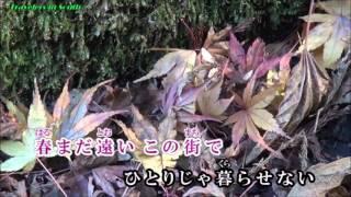 流恋草(はぐれそう)(香西かおり)cover 渡辺幸子
