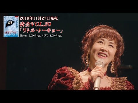 中島みゆき『夜会VOL.20「リトル・トーキョー」』トレーラー動画<ロングバージョン>