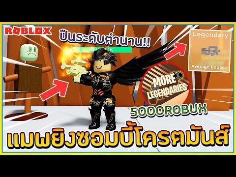 Sin Roblox Zombie Strike เเมพย งซอมบ ส ดเฟ ยว จ ดเกมพาส Sin Roblox Zombie Strike เเมพย งซอมบ ส ดเฟ ยว จ ดเกมพาส 5000 Robux ค มไหม ᴴᴰ Youtube