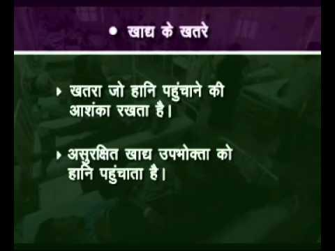 Food Safety Hazards Hindi Youtube