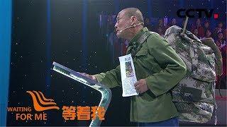 [等着我 第五季] 72岁老兵徒步万里寻妻:天涯海角 你的王玉明接你回家!| CCTV