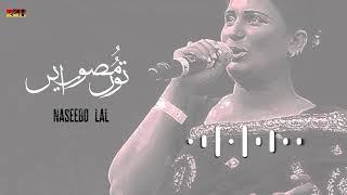 Toon Mussavir Aeen   Naseebo Lal   RGH   HD Video