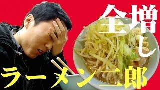外国人が初めてラーメン二郎「大 全増し」を食べるとこうなる / Japanese Delicious Ramen Jiro