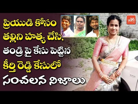 Keerthi Reddy Case Latest News | Keerthi Reddy Mother Rajitha, Lover Shashi Kumar, Bal Reddy |YOYOTV