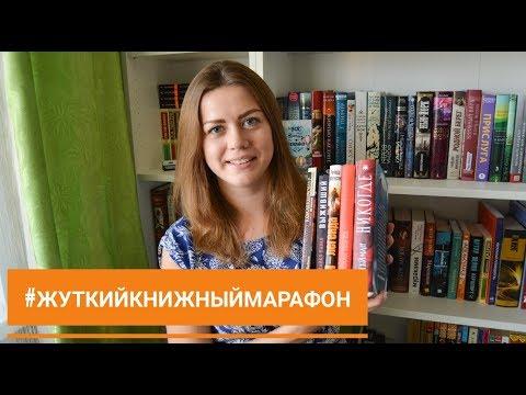 #ЖУТКИЙКНИЖНЫЙМАРАФОН / 5 КНИГ ЗА ОДНУ НЕДЕЛЮ!