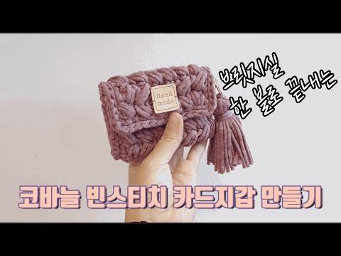코바늘카드지갑/코바늘빈스티치/브릿지실/카드지갑뜨기