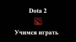 Dota 2 (Учимся играть): Режим (Обучение) - Этап 1 (механика)