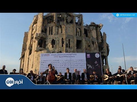 هنا أعدم داعش ضحاياه .. الموسيقى تعزف لأرواحهم  - نشر قبل 22 ساعة
