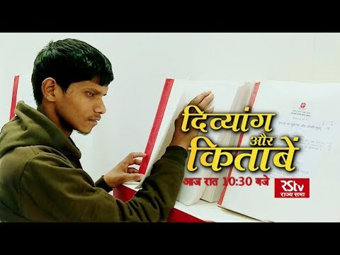 Promo: दिव्यांग और किताबें | Books for Readers with special needs | 10:30 pm