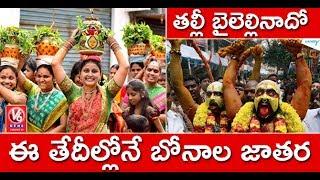 Bonalu Festival To Begin From June 25th   Hyderabad   V6 News