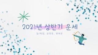 [타로/신년운세] 2021년 상반기 종합 운세 ★직업운/학업운/재물운/대인관계운/연애운