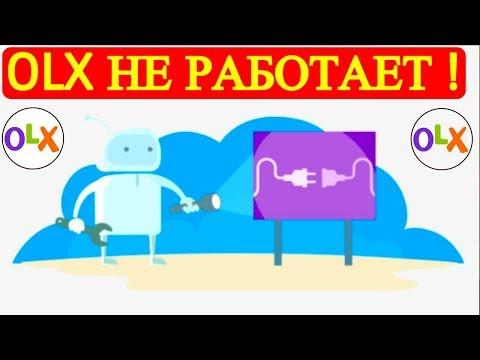 Olx Ua не работает ! ОЛХ Украина